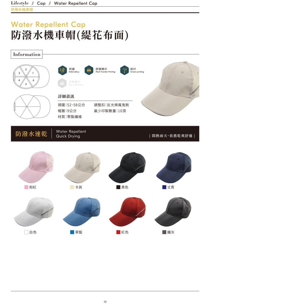 防潑水機車帽(緹花布