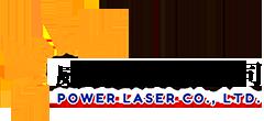 威力雷射有限公司-雷射切割機,台北雷射切割機