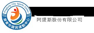 屏東國民運動中心-健身房,屏東健身房