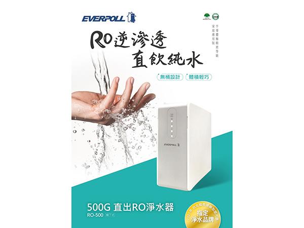 EVERPOLL 500G  櫥下式直出RO逆滲透 無桶設計 體積輕巧RO-500(不含水龍頭,含基本安裝)
