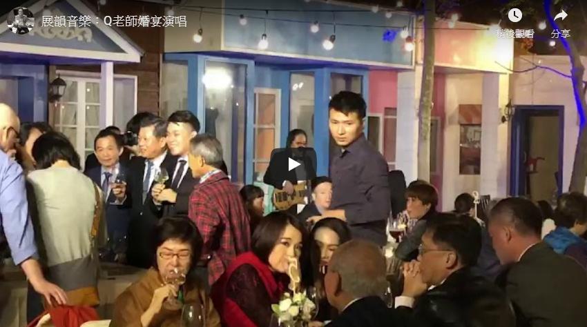 展韻音樂:Q老師婚宴演唱