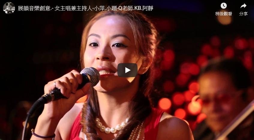 女主唱兼主持人-小萍