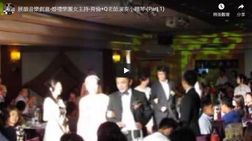 婚禮樂團女主持-育倫+Q老師演奏小題琴-(Part 1)