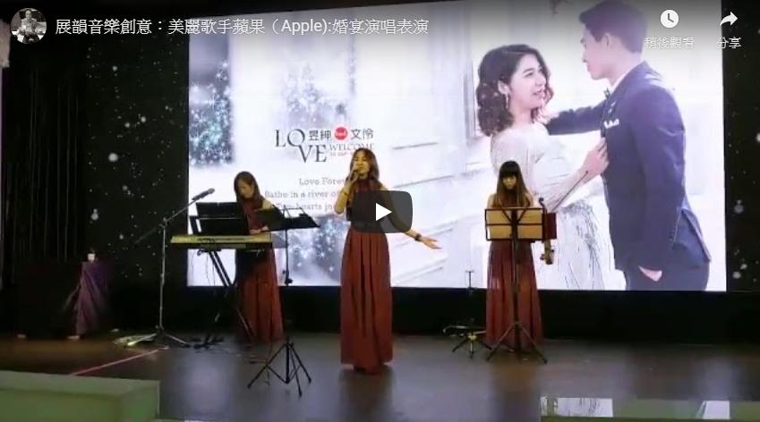 婚宴演唱表演:美麗歌
