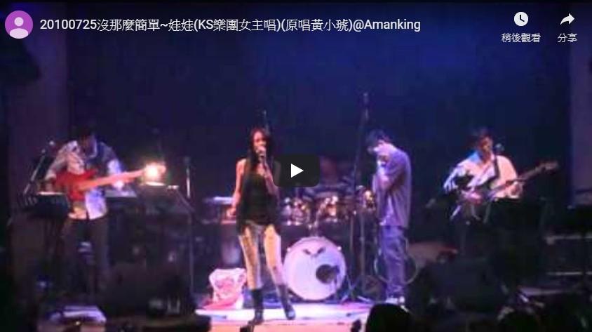 20100725沒那麼簡單~娃娃(KS樂團女主唱)(原唱黃小琥)@Amanking