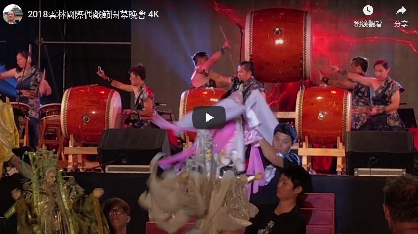 2018雲林國際偶戲