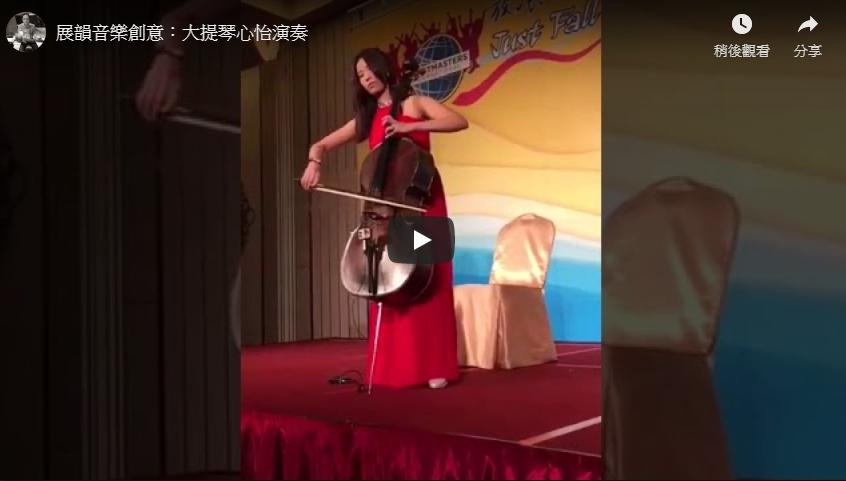 展韻音樂創意:大提琴