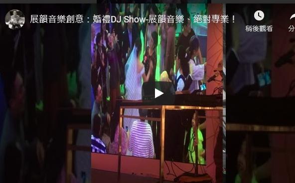婚禮DJ Show-展韻音樂、絕對專業
