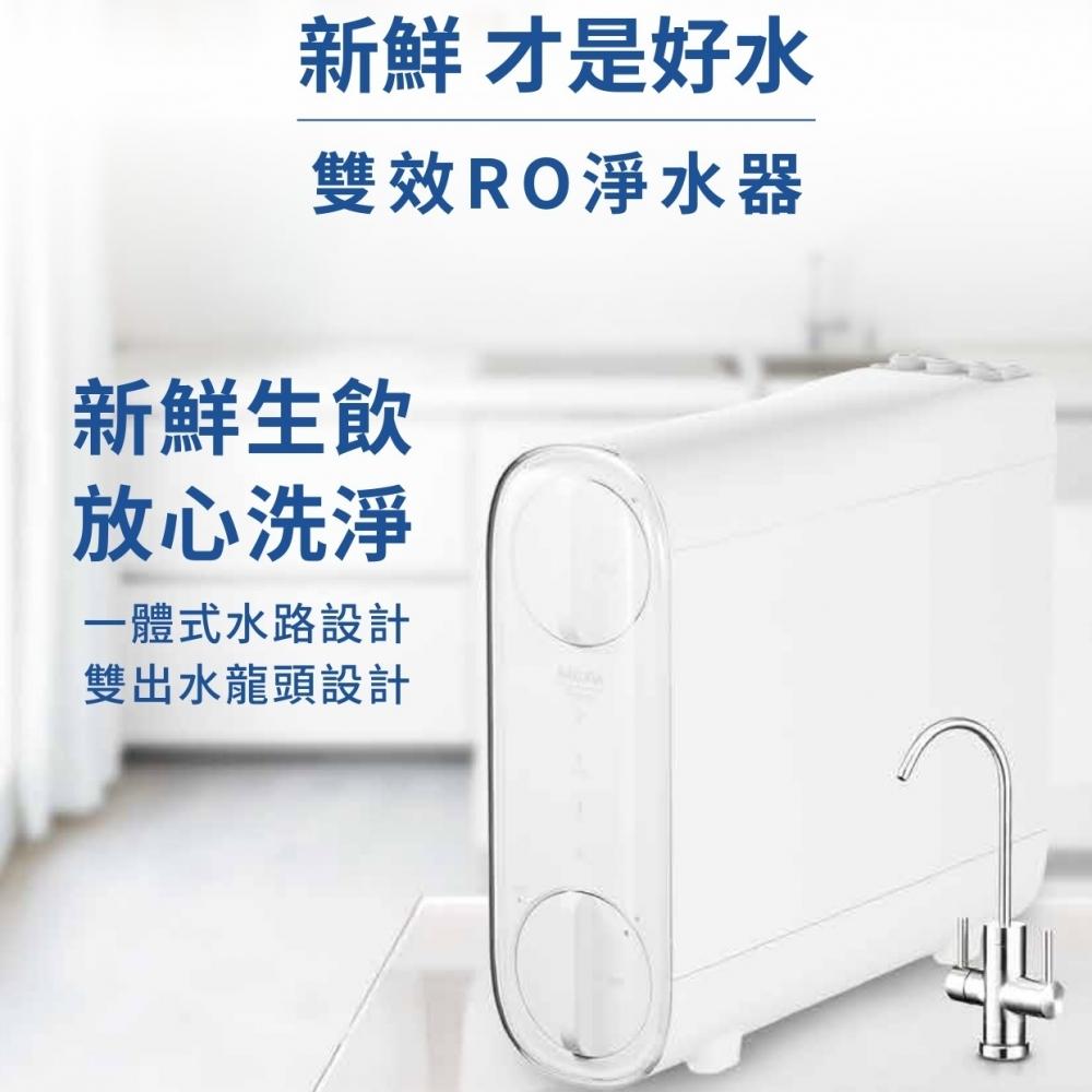 【櫻花】雙效RO淨水