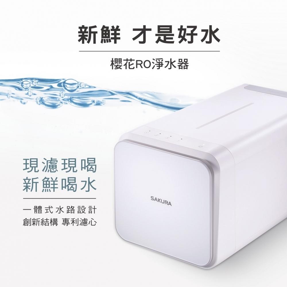 【櫻花】RO淨水器