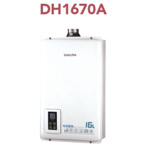 DH1670A