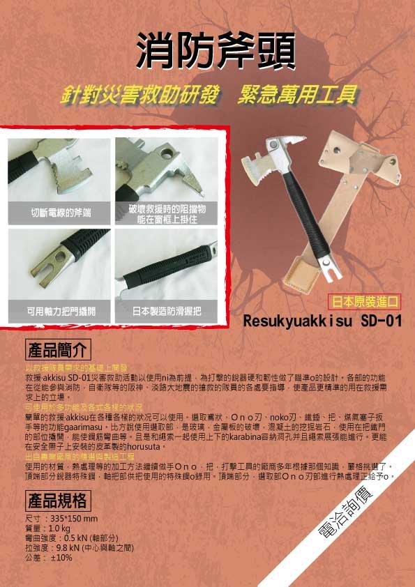 SD-01 消防斧頭