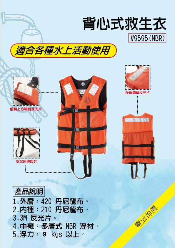 背心式救生衣#9595