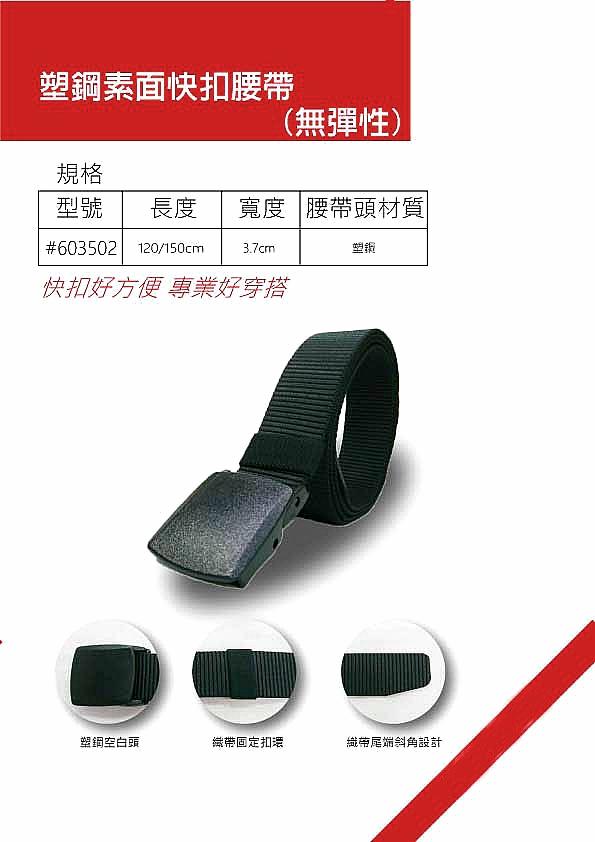 塑鋼素面快扣腰帶-(