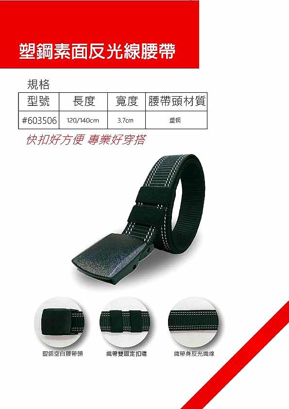 塑鋼素面反光線腰帶