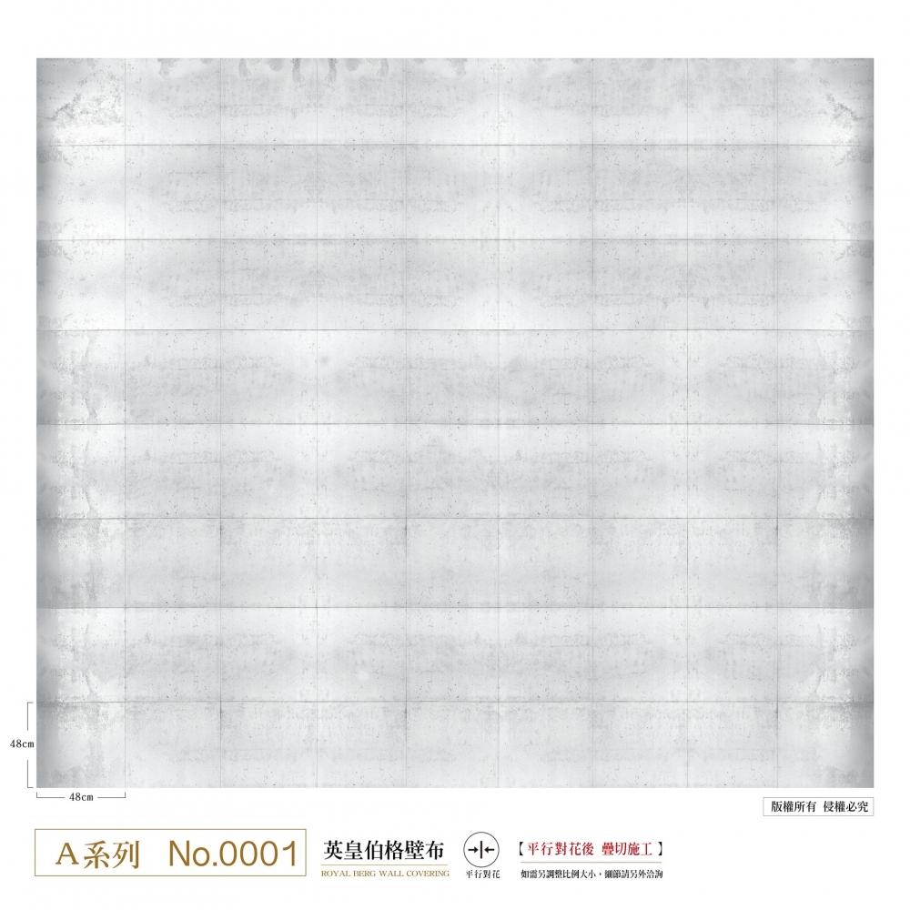 清水模風格客製壁布 A系列 No.0001