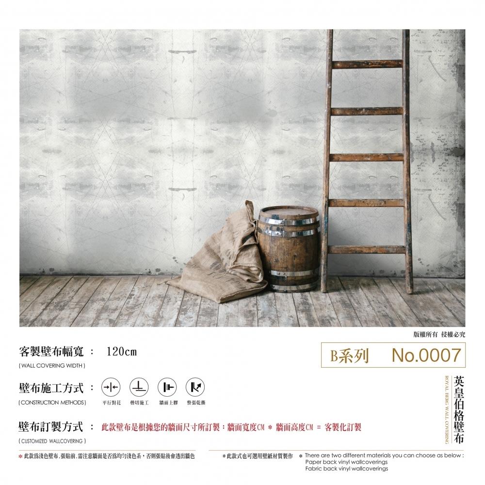 水泥風格客製壁布 B系列 No.0007