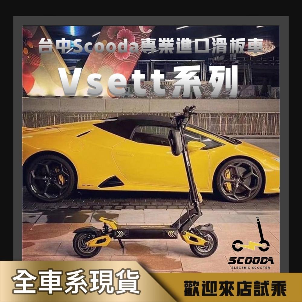 Vsett10+ 20.8ah 經典黃
