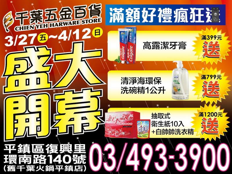千葉五金百貨平鎮店