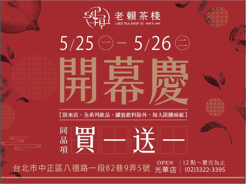 老賴茶棧台北光華店開幕慶