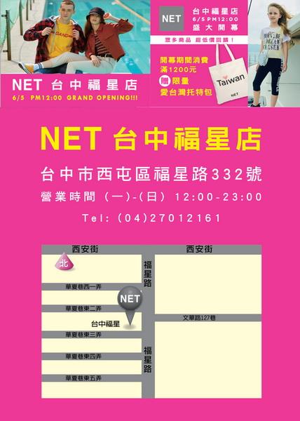 NET台中福星店