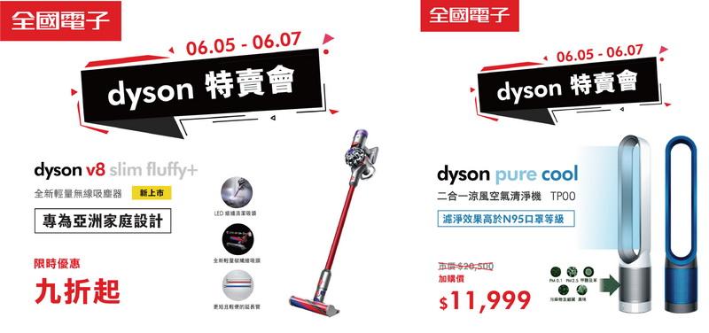 買dyson就到全國