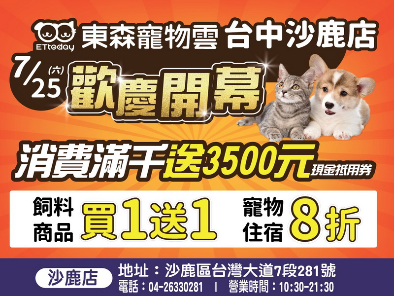 東森寵物雲台中沙鹿店