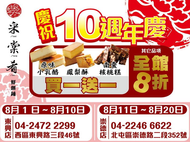 采棠肴歡慶10周年