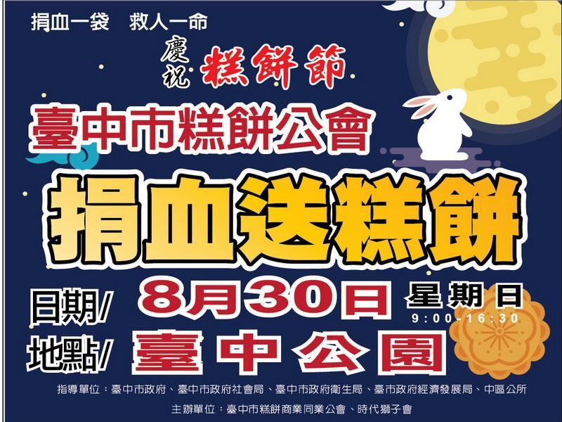 臺中市糕餅公會