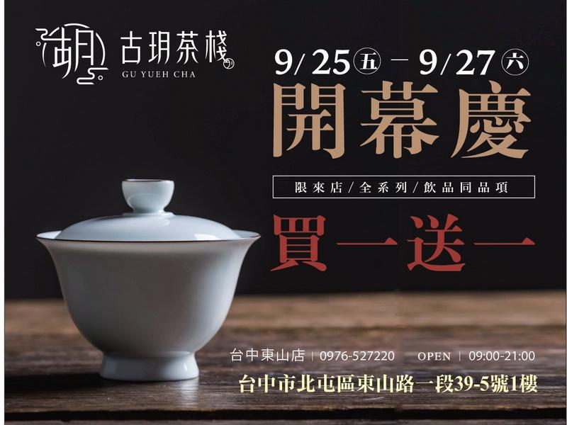 古玥茶棧東山店