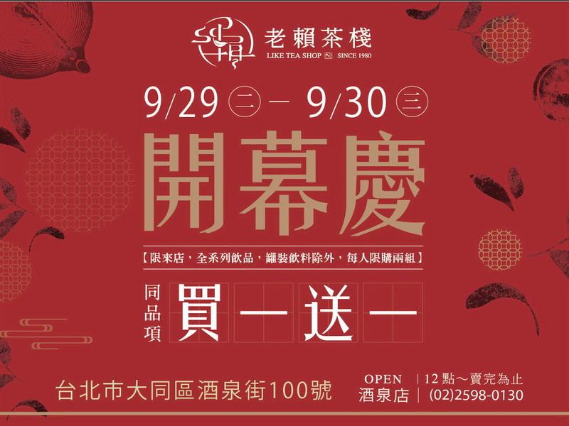 老賴茶棧 台北酒泉店