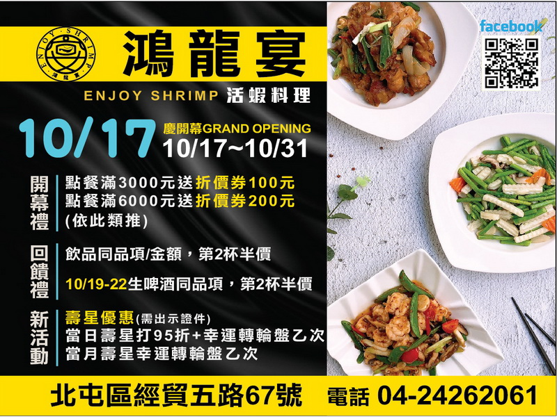 鴻龍宴活蝦餐廳