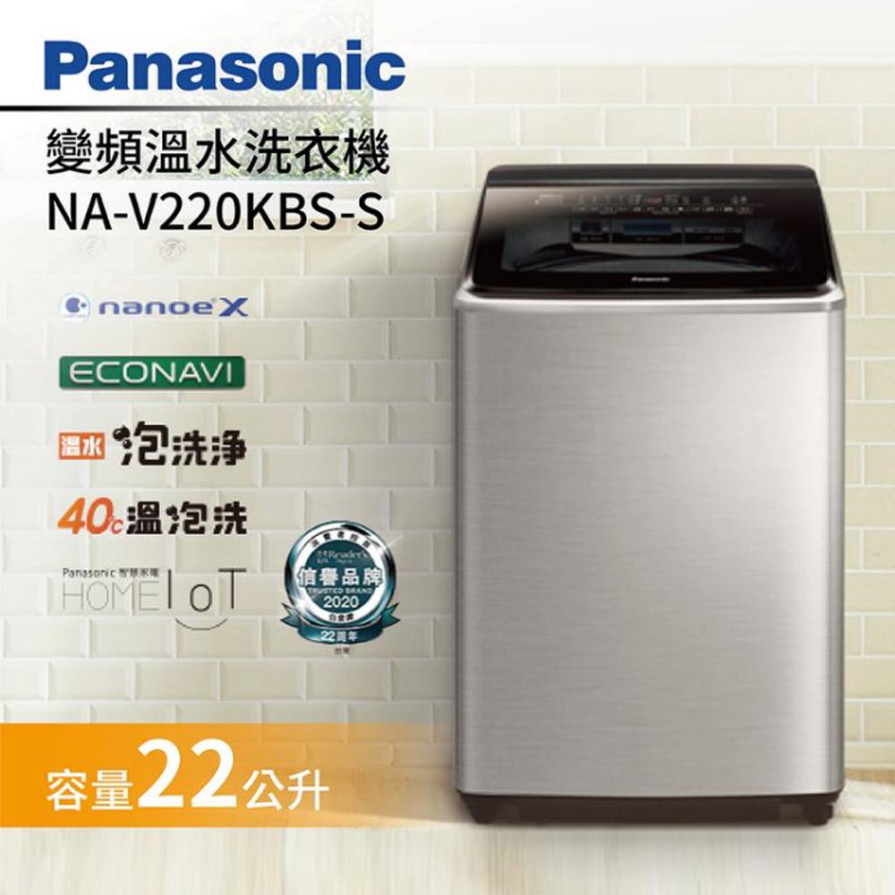 洗衣機乾衣機NA-V