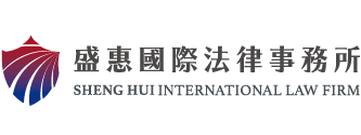 盛惠國際法律事務所-台中律師事務所,台中律師推薦