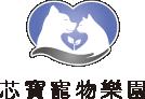 芯寶寵物樂園-新竹寵物火化/新竹寵物樹葬/寵物墓園