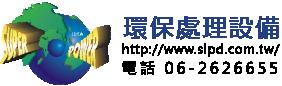 施樂百達-廚餘處理機,台南廚餘處理機