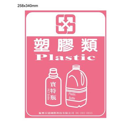 分類貼紙:塑膠類