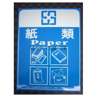 分類貼紙:紙類