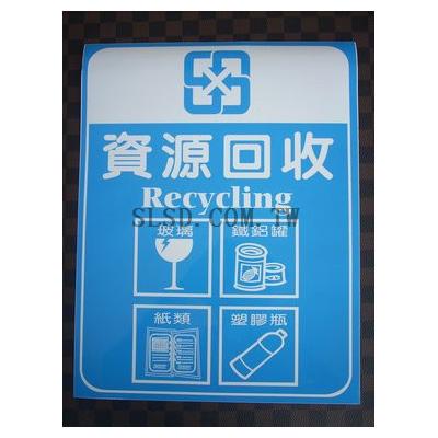 分類貼紙:資源回收