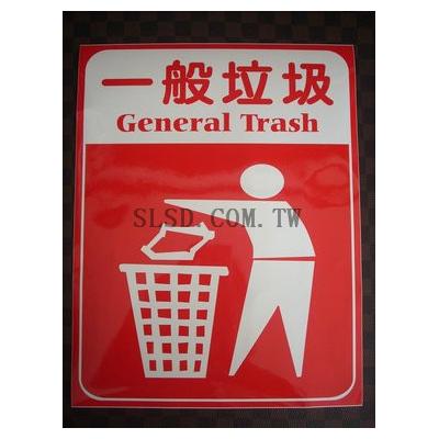 分類貼紙:一般垃圾(
