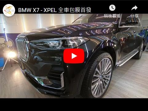 BMW X7 - X