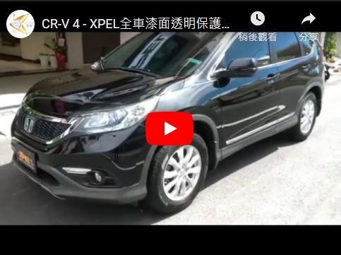 CR-V 4 - X