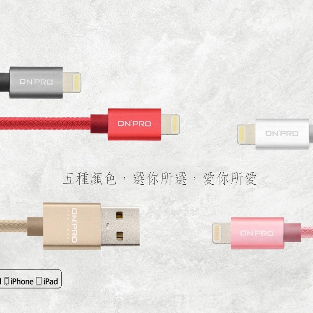 ONPRO IOS 充電線