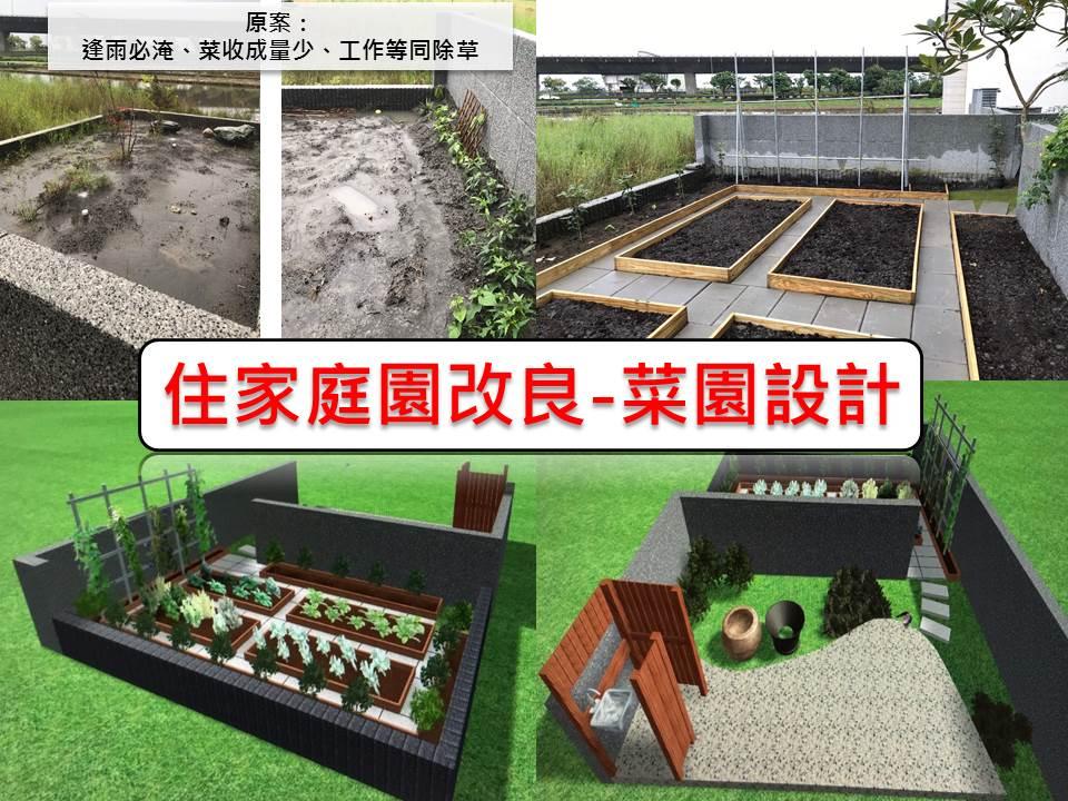 住家庭園改良-菜園設計