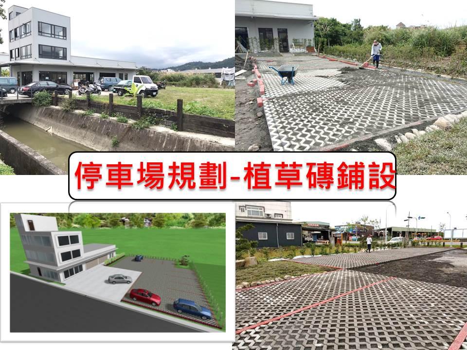 停車場規劃-植草磚鋪設