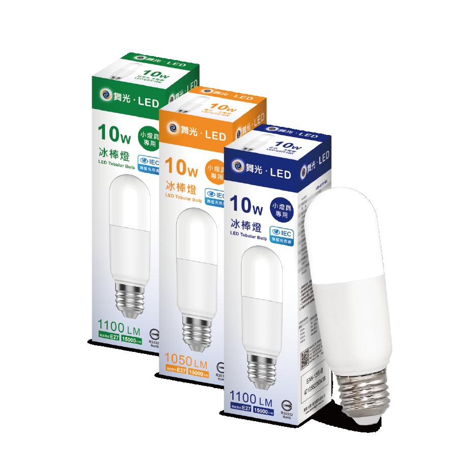 10W全電壓冰棒燈