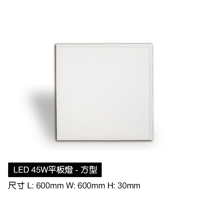LED方塊平板燈