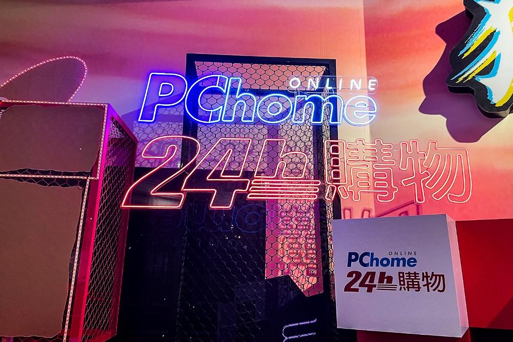 經典案例|PChom