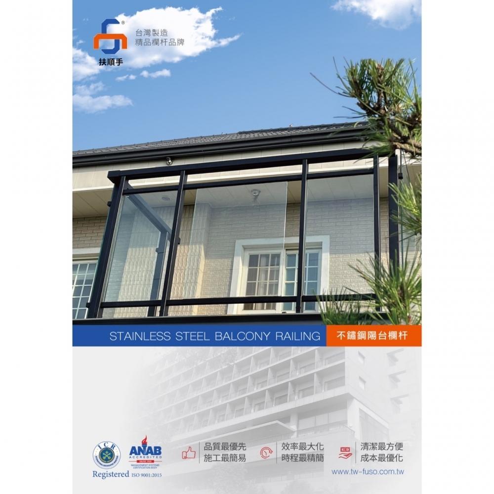 不銹鋼陽台玻璃欄杆系