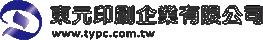 東元印刷企業-貼紙印刷,台北貼紙印刷廠